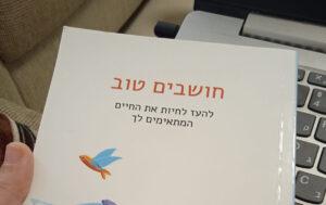 חושבים טוב - יהודית כץ
